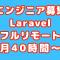 【終了】Laravel/フルリモート案件/月40時間~・エンジニア募集