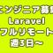 Laravelエンジニア募集/フルリモート/週3日~