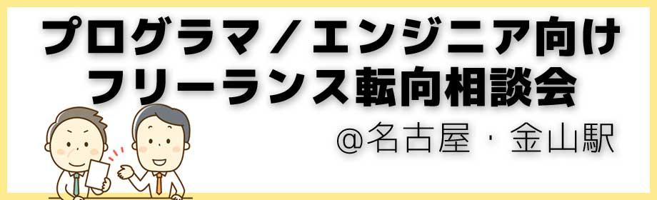 プログラマ/エンジニア向けフリーランス転向相談会@名古屋・金山駅