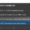 Soundcore Liberty Neo 設定画面