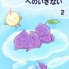 【PDF版】Elixirへのいざない2〜もっとNervesをさわる〜 - mzryuka - BOOTH