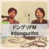 740 大学生のときに『FFX』をやるべきなのか問題 ドングリFM公式サイト