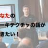 「レイヤードアーキテクチャを意識したPHPアプリケーションの構築」を発表しました -